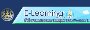 E-learning(oic.go.th)